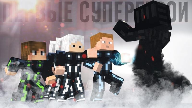 Minecraft сериал: ПЕРВЫЕ СУПЕРГЕРОИ: ПРОТИВОСТОЯНИЕ - 1 серия