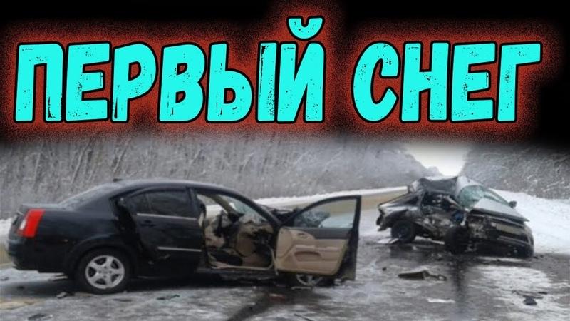 ЖЕСТКИЕ АВАРИИ 2018Первый снегторопыги и водятлывидеорегистраторавариинадорогахcrashinrussia