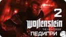 Прохождение игры Wolfenstein: The New Order  Педигри  №2