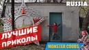 ЛУЧШИЕ ПРИКОЛЫ О РОССИИ 1 Monster Coubs ПРИКОЛЫ VINE COUB КУБЫ КОУБ CUBE