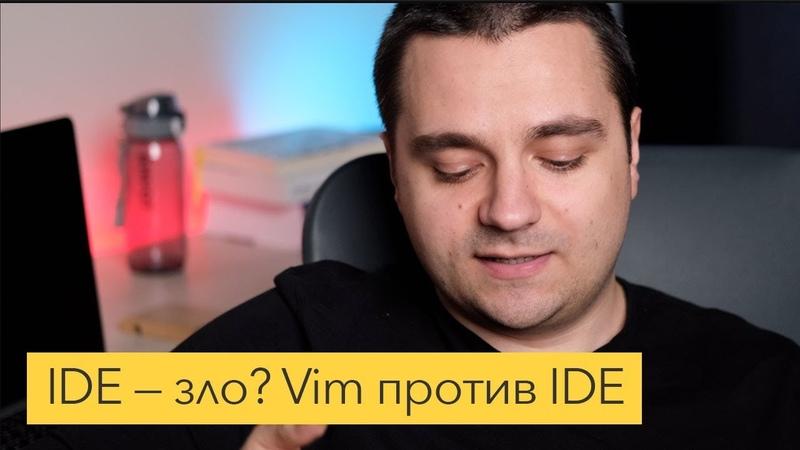 Разрабатывать в Vim или в IDE Vim vs IDE Где писать код
