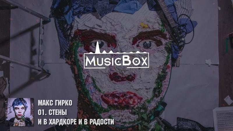 Макс Гирко - И в хардкоре и в радости | 2019