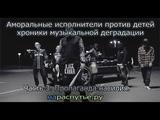 Аморальные исполнители против детей. Хроники музыкальной деградации. Часть 3.Пропаганда насилия. 18+