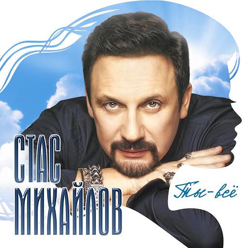 Стас Михайлов альбом Ты - всё