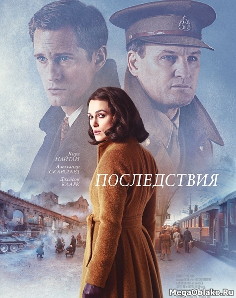 Последствия / The Aftermath (2019/WEB-DL/WEB-DLRip)