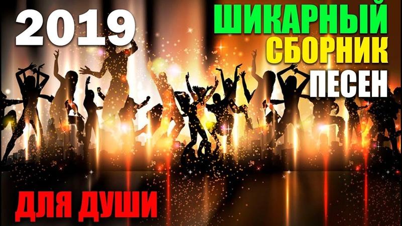ХИТЫ В НАТУРЕ! Супер сборник 2019 - лучшие песни