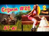 War Thunder (Стрим #26) Прокачка ST-A1 (2 года каналу!)
