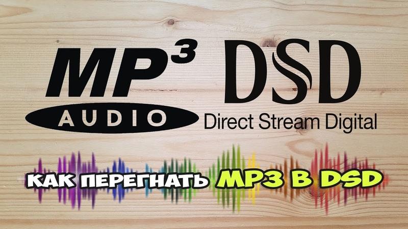 Как перегнать MP3 в DSD Вредные советы