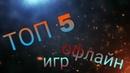 ТОП 5 офлайн игр
