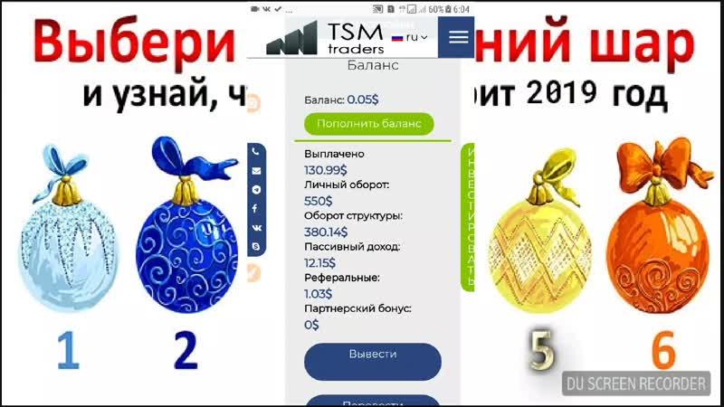 Пассив от структуры TSM traders, а дальше больше 😁🖐💸.mp4