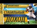 Стабильный Заработок В SportVestCapital. 35 Дней Зарабатываю В Проекте / ЗАРАБОТОК В ИНТЕРНЕТЕ