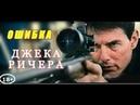 ОШИБКА Джека Ричера. Анализ стрельбы героя фильма Джек Ричер (mistake he ever did Jack Reacher)!
