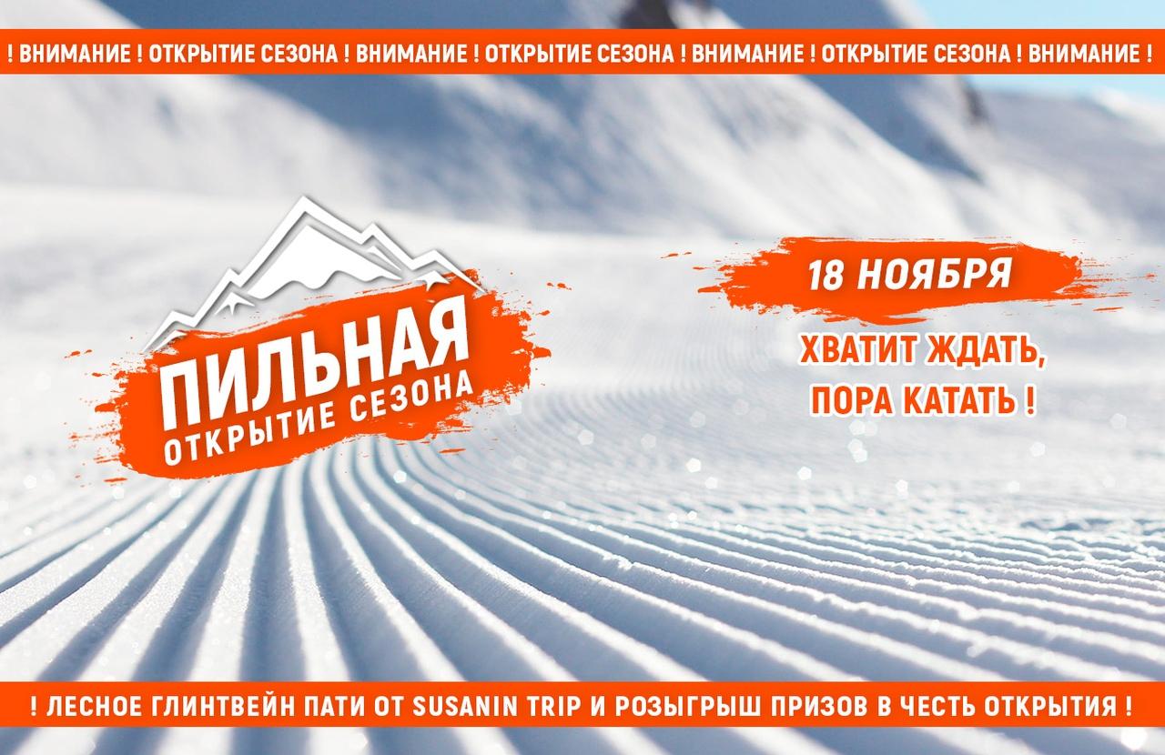 Афиша Тюмень ST / 18 ноября / Открытие на Пильной!