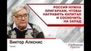 ВикторАлкснис Россия нужна олигархам, чтобы награбить капитал и соскочить на Запад