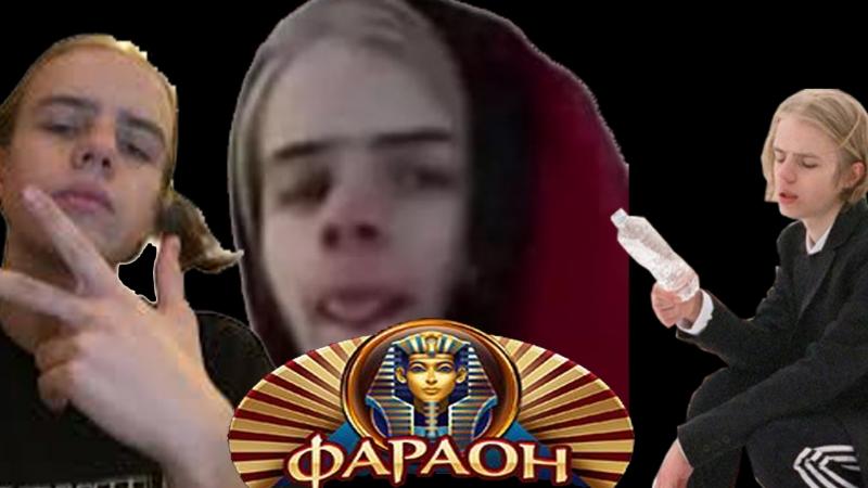 Фараон о Млада Боснии