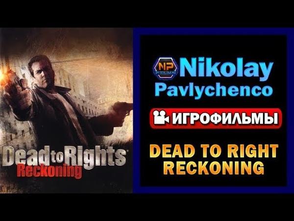 Dead to Rights Reckoning игрофильм