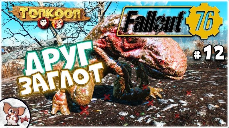 Fallout 76 [ТОПКООП] 12 • встреча с заглотом • (GizmO GameS)