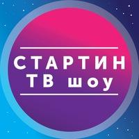 Стартин МГПУ