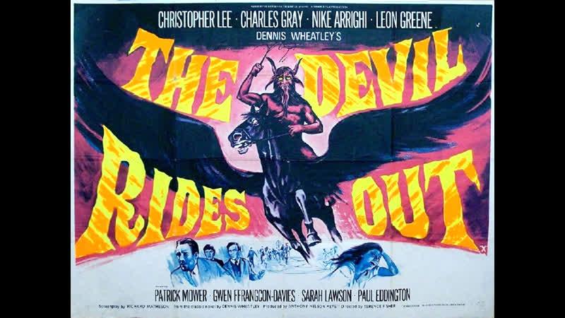 Выход Дьявола (The Devil Rides Out) — 1967