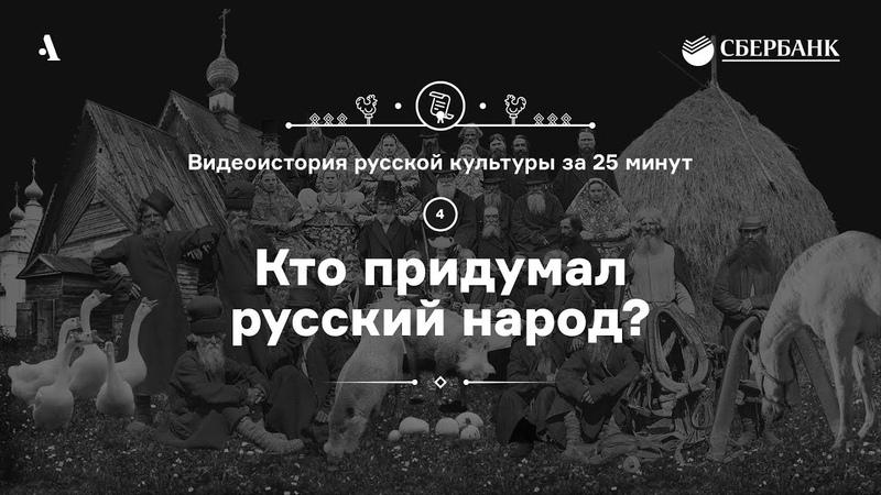 Кто придумал русский народ Видеоистория русской культуры Серия 4