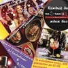 Ресторан Чайхана CLUB | Сургут