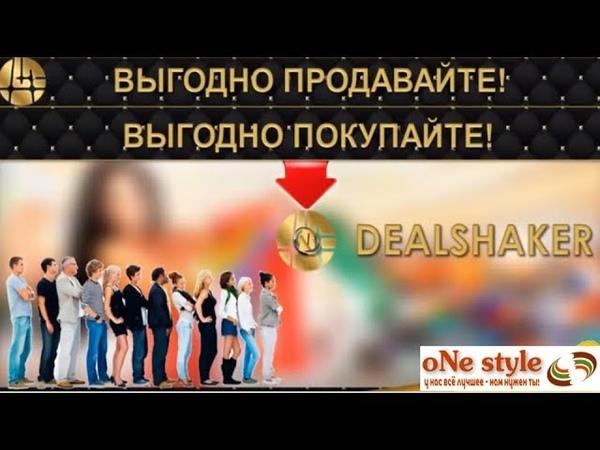 DealShaker - это НАШЕ ВСЕ!