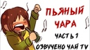 Пьяный Чара - Ask Drunk Chara RUS (Undertale charisk comic dub)