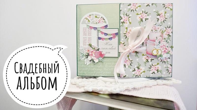 Свадебный альбом - Бумажные истории / Aida Handmade
