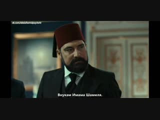 Халиф Абдул-хамид про кавказских тиграх и потомках имама Шамиля.сериал- Права на престол Абдул-хамид||.