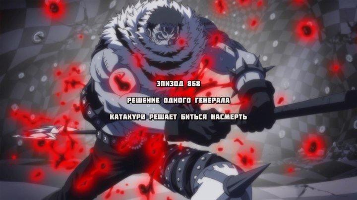 One Piece | Большой куш | Ван Пис | 868 эпизод | русские субтитры | Ziggy Team