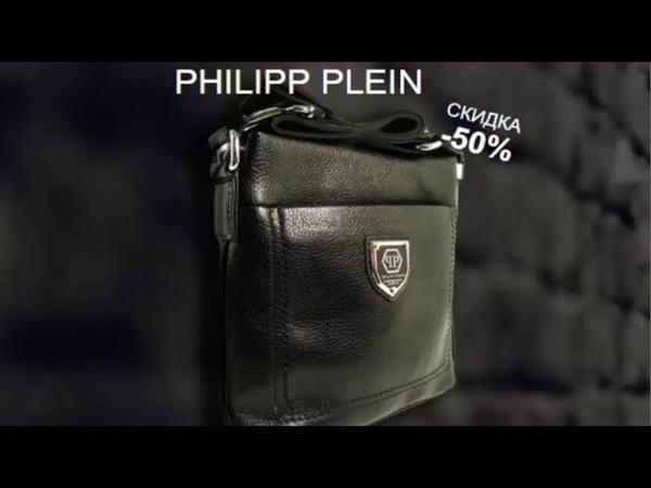 Кожаная мужская сумка-планшет! Сумка через плечо! Philipp Plein
