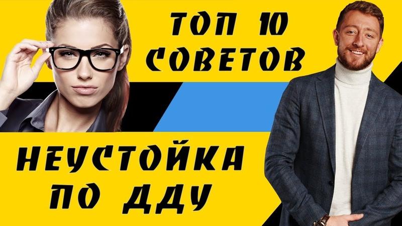 Неустойка по ДДУ - Взыскание неустойки с застройщика по ДДУ - 10 советов   ЮК Хелп ДДУ