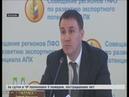 Министр сельского хозяйства России провёл совещание по увеличению сельскохозяйственного экспорта рег