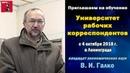 Университет рабочих корреспондентов Приглашаем на обучение В И Галко 29 09 2018