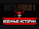Battlefield 1 ► военные истории ► прохождение на русском