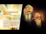 ЕВАНГЕЛИЕ ВСЛУХ. ОТ МАТФЕЯ. ГЛАВА 23. СТАРЕЦ ИЛИЙ (НОЗДРИН) И ИНОК КИПРИАН (БУРКОВ)