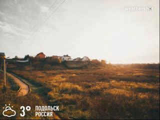 #ТипичныйПодольск/ 5 ноября