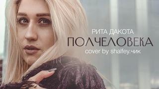 shalfey.чик - Полчеловека (cover Рита Дакота)