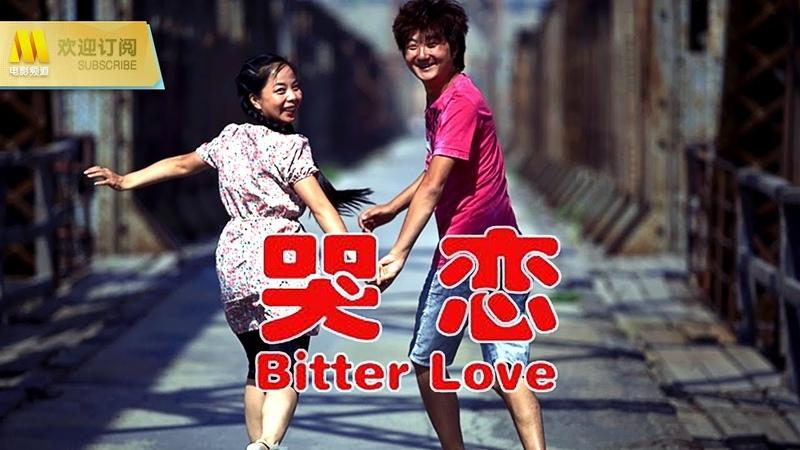 【1080P Chi-Eng SUB】《哭恋/Bitter Love》远离城市的灯红酒绿,乡村质朴单纯的爱情故事甚