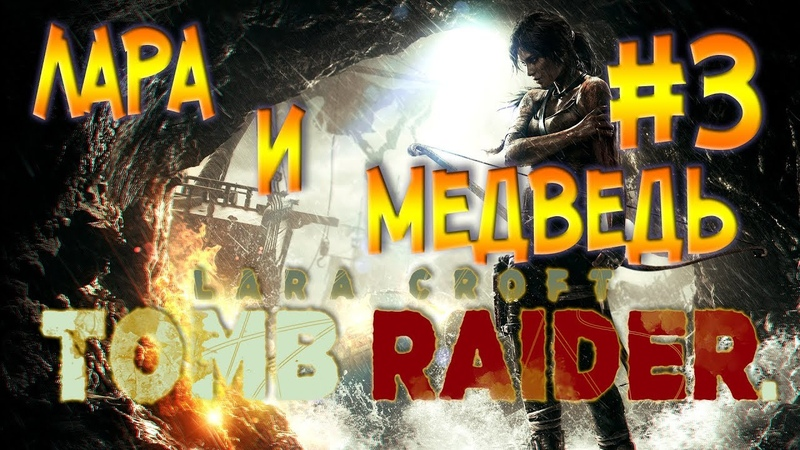 Rise of the Tomb Raider 3 Лара и медведь