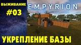 Empyrion - Galactic Survival #03. Оружие и парящее судно. Прохождение и выживание на русском