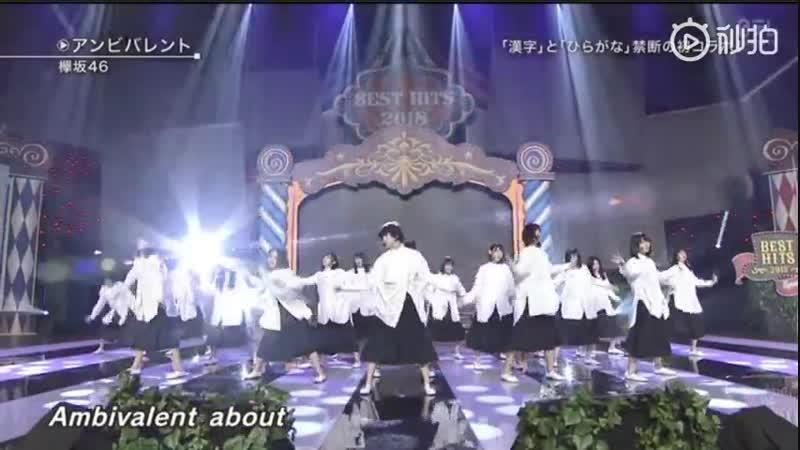 欅坂46 『アンビバレント』 ベストヒット歌謡祭2018