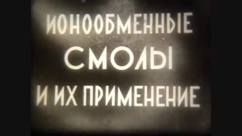 Ионообменные смолы и их применение, Высшие углеводороды, 1963