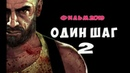 Шикарный фильм 2019 выше похвал! «ОДИН ШАГ 2» Русские боевики 2019/Кино новинки HD Криминал