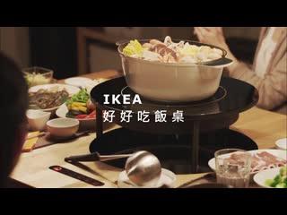 Ikea「好好吃饭桌」电视广告