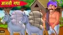 आलसी गधा Lazy Donkey in Hindi Hindi Fairy Tales Hindi Kidz Story