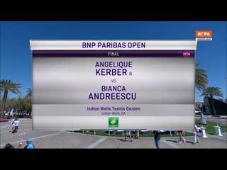 Angelique Kerber vs Bianca Andreescu - Indian Wells 2019 Final