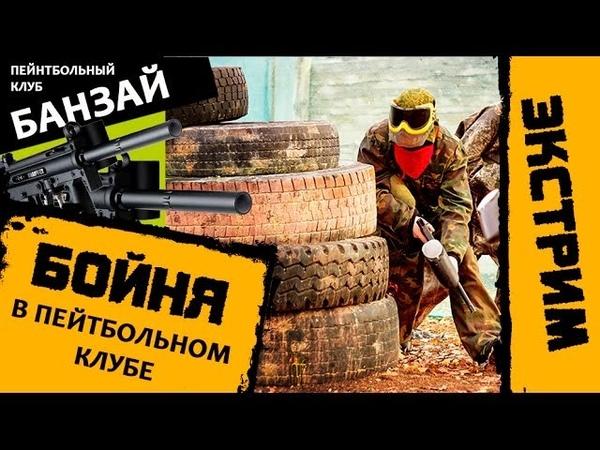 Пейнтбольный клуб Банзай Курск