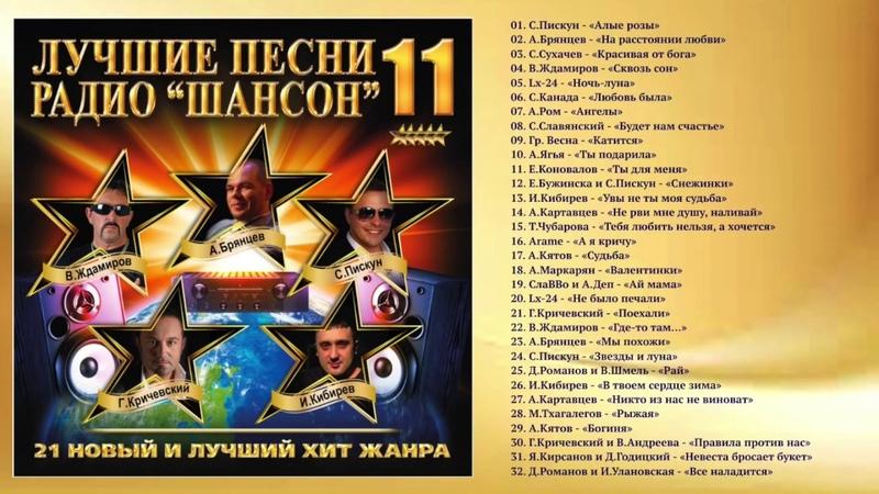 СБОРНИК ЛУЧШИЕ ПЕСНИ РАДИО ШАНСОН 11 2018!
