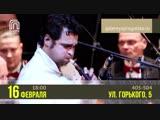 Argishty. Армянский дудук. Видеоприглашение 02.16 1800